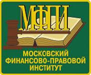 Московский финансово-правовой институт МФПИ