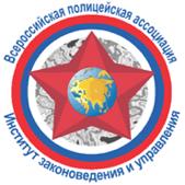 Институт законоведения и управления Всероссийской полицейской ассоциации