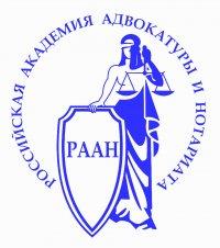 Российская Академия адвокатуры и нотариата. (Институт) РААН