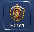 Московский институт государственного управления и права  МИГУП