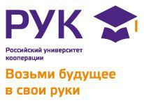 Российский университет кооперации РУК