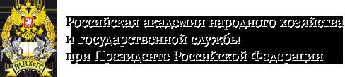 Российская академия народного хозяйства и государственной службы при Президенте Российской Федерации. РАНХиГС при Президенте РФ