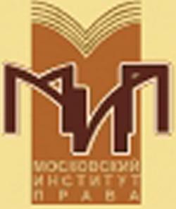 Московский институт права