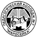 Педагогический колледж №7 «Маросейка» - uchistut.ru